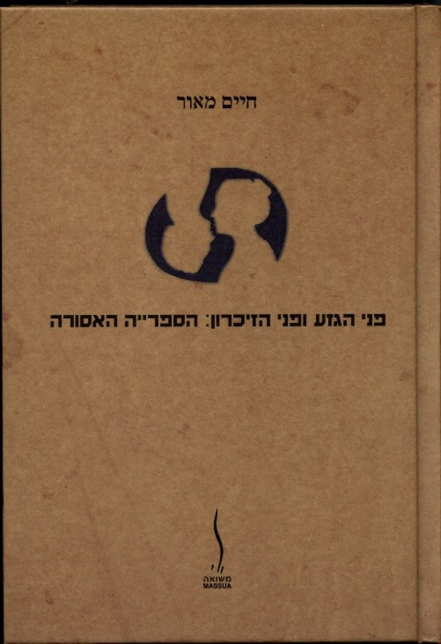 Book cover - Hebrew